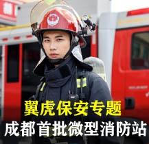 成都微型消防站管理