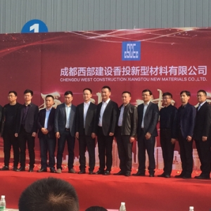 翼虎bwin中国注册与成都西建香投达成合作